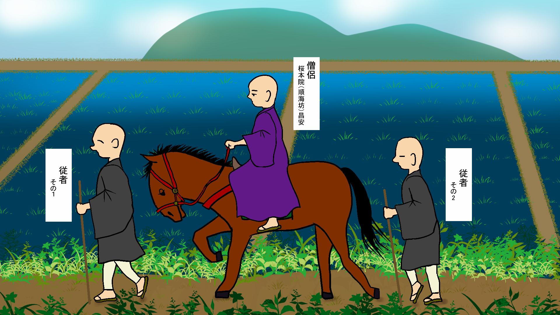 桜本院昌安と従者